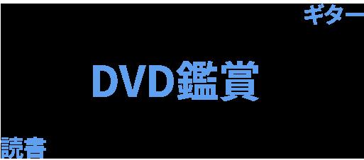 ギター、DVD鑑賞、読書